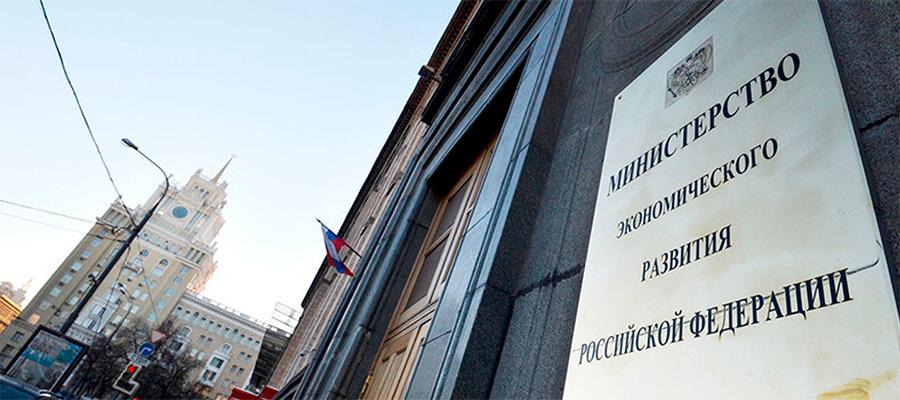 МЭР предложило ограничить контрольно-надзорные мероприятия ради поддержки бизнеса
